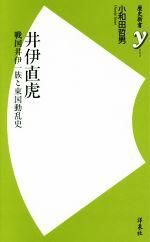 井伊直虎 戦国井伊一族と東国動乱史(歴史新書y062)(新書)