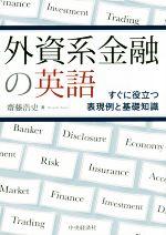 外資系金融の英語 すぐに役立つ表現例と基礎知識(単行本)