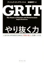 やり抜く力 GRIT 人生のあらゆる成功を決める「究極の能力」を身につける(単行本)