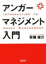 アンガーマネジメント入門(朝日文庫)(文庫)