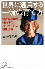 世界に通用する一流の育て方 地方公立校から〈塾なしで〉ハーバードに現役合格(SB新書360)(新書)