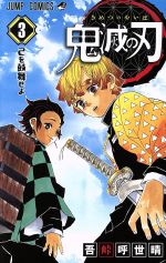鬼滅の刃(3)(ジャンプC)(少年コミック)