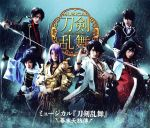 ミュージカル『刀剣乱舞』 ~幕末天狼傳~(Blu-ray Disc)(BLU-RAY DISC)(DVD)