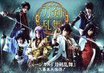 ミュージカル『刀剣乱舞』 ~幕末天狼傳~(通常)(DVD)