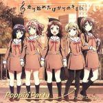 BanG Dream!バンドリ!「走り始めたばかりのキミに/ティアドロップス」(初回限定盤)(Blu-ray Disc付)(Blu-ray Disc1枚付)(通常)(CDS)