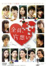 全員、片想い(通常)(DVD)