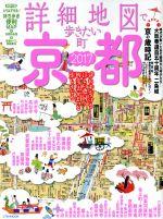 詳細地図で歩きたい町 京都(JTBのMOOK)(2017)(MAP付)(単行本)