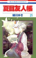 夏目友人帳(21)(花とゆめC)(少女コミック)