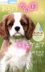ある日 犬の国から手紙が来て~出会いのキセキ~ ティアーズセレクション(ちゃおフラワーCスペシャル)(少女コミック)
