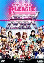 ボウリング革命 P★LEAGUE オフィシャルDVD VOL.11 ドラフト会議MAX ~P★リーグ初 !! 30選手の白熱バトル~(通常)(DVD)