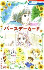 バースデーカード(花とゆめC)(少女コミック)