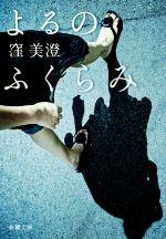 よるのふくらみ(新潮文庫)(文庫)