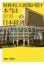 財務省と大新聞が隠す本当は世界一の日本経済(講談社+α新書)(新書)