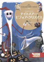 ナイトメアー・ビフォア・クリスマス 2~4歳向け(ディズニーゴールド絵本)(児童書)