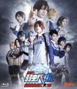 舞台『弱虫ペダル』~箱根学園新世代、始動~(Blu-ray Disc)(BLU-RAY DISC)(DVD)