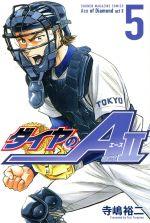 ダイヤのA actⅡ(5)(マガジンKC)(少年コミック)