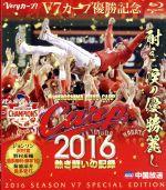 CARP2016熱き闘いの記録 V7記念特別版 ~耐えて涙の優勝麗し~(Blu-ray Disc)(BLU-RAY DISC)(DVD)