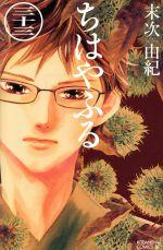 ちはやふる(33)(ビーラブKC)(少女コミック)