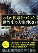 いまの世界をつくった世界史の大事件30(単行本)
