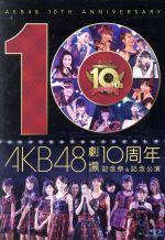 AKB48劇場10周年 記念祭&記念公演(Blu-ray Disc)(ブックレット、生写真3枚付)(BLU-RAY DISC)(DVD)