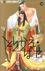 とりかえ・ばや(10)(フラワーCアルファ)(少女コミック)