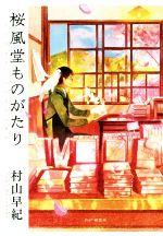 桜風堂ものがたり(単行本)