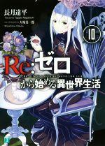 Re:ゼロから始める異世界生活(MF文庫J)(10)(文庫)