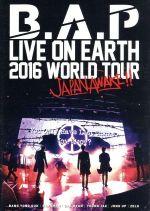 B.A.P LIVE ON EARTH 2016 WORLD TOUR JAPAN AWAKE!!(通常)(DVD)