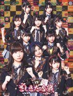 HKT48 vs NGT48 さしきた合戦 Blu-ray BOX(Blu-ray Disc)(BLU-RAY DISC)(DVD)
