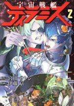 宇宙戦艦ティラミス(2)(バンチC)(大人コミック)