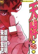 天牌 麻雀飛龍伝説(86)(ニチブンC)(大人コミック)