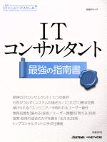 ITコンサルタント最強の指南書(日経BPムック 日経ITエンジニアスクール)(単行本)