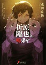 折原臨也と、喝采を(電撃文庫)(文庫)