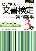 ビジネス文書検定実問題集3級ビジネス系検定