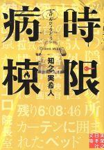 時限病棟(実業之日本社文庫)(文庫)