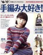 手編み大好き! 1枚編んだら、やめられない(saita mook)('16-'17AUTUMN&WINTER)(単行本)