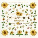 バースデーカード オリジナル・サウンドトラック(通常)(CDA)