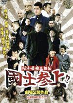 昭和最強高校伝 國士参上!!(通常)(DVD)