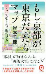 もし京都が東京だったらマップ(イースト新書Q)(新書)