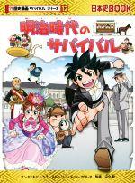 明治時代のサバイバル(日本史BOOK 歴史漫画サバイバルシリーズ12)(児童書)