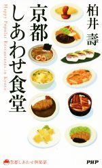 京都しあわせ食堂(京都しあわせ倶楽部)(新書)