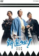 NHK大河ドラマ 新選組! 完全版 第壱集(通常)(DVD)