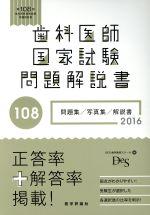 歯科医師国家試験問題解説書(第108回)(単行本)