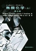 シュライバー・アトキンス 無機化学 第6版(上)(単行本)