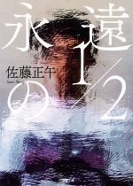 永遠の1/2(小学館文庫)(文庫)