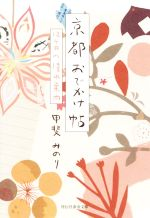京都おでかけ帖 12ケ月の憧れ案内(祥伝社黄金文庫)(文庫)