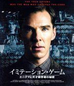 イミテーション・ゲーム/エニグマと天才数学者の秘密(Blu-ray Disc)(BLU-RAY DISC)(DVD)