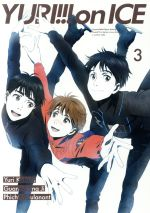ユーリ!!! on ICE 3(Blu-ray Disc)(BLU-RAY DISC)(DVD)