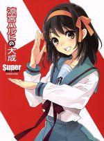 涼宮ハルヒの大成-Super Blu-ray BOX-(初回生産限定版)(Blu-ray Disc)(三方背BOX付)(BLU-RAY DISC)(DVD)