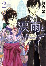 涙雨とセレナーデ(2)(キスKCDX)(大人コミック)